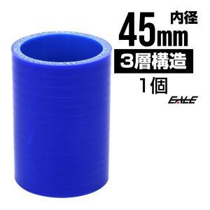 高強度3PLY 45Φ 内径 45mm 汎用 シリコンホース ストレート ブルー SC04|eale