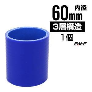 高強度3PLY 60Φ 内径 60mm 汎用 シリコンホース ストレート ブルー SC09|eale