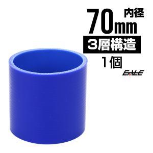 高強度3PLY 70Φ 内径 70mm 汎用 シリコンホース ストレート ブルー SC13|eale