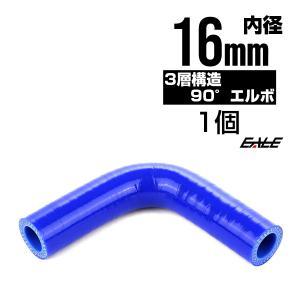 高強度3PLY 90度エルボ 16Φ 内径 16mm 汎用 シリコンホース ブルー SF01|eale