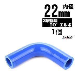 高強度3PLY 90度エルボ 22Φ 内径 22mm 汎用 シリコンホース ブルー SF02|eale