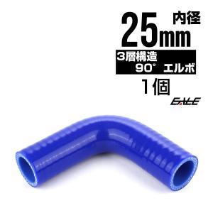高強度3PLY 90度エルボ 25Φ 内径 25mm 汎用 シリコンホース ブルー SF03|eale