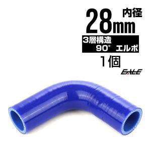 高強度3PLY 90度エルボ 28Φ 内径 28mm 汎用 シリコンホース ブルー SF04|eale
