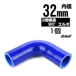 高強度3PLY 90度エルボ 32Φ 内径 32mm 汎用 シリコンホース ブルー SF05|eale