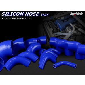 高強度3PLY 90度エルボ 38Φ 内径 38mm 汎用 シリコンホース ブルー SF06|eale