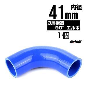 高強度3PLY 90度エルボ 41Φ 内径 41mm 汎用 シリコンホース ブルー SF07|eale