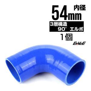 高強度3PLY 90度エルボ 54Φ 内径 54mm 汎用 シリコンホース ブルー SF10|eale