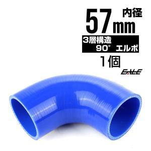 高強度3PLY 90度エルボ 57Φ 内径 57mm 汎用 シリコンホース ブルー SF11|eale