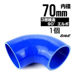 高強度3PLY 90度エルボ 70Φ 内径 70mm 汎用 シリコンホース ブルー SF14|eale