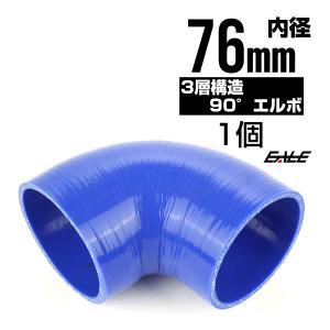 高強度3PLY 90度エルボ 76Φ 内径 76mm 汎用 シリコンホース ブルー  SF15|eale