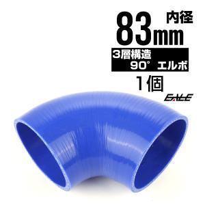 高強度3PLY 90度エルボ 83Φ 内径 83mm 汎用 シリコンホース ブルー SF16|eale
