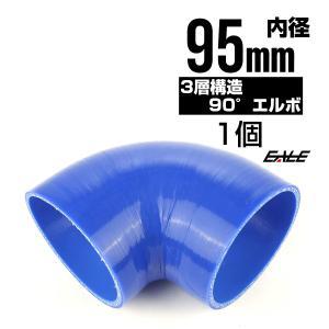 高強度3PLY 90度エルボ 95Φ 内径 95mm 汎用 シリコンホース ブルー SF18|eale