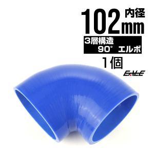 高強度3PLY 90度エルボ 102Φ 内径 102mm 汎用 シリコンホース ブルー SF19|eale