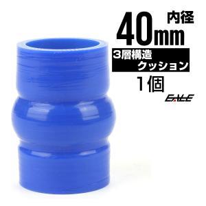 高強度3PLY 40Φ 内径 40mm 汎用 シリコンホース クッション ブルー SH02|eale