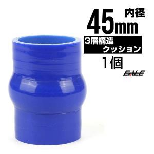 高強度3PLY 45Φ 内径 45mm 汎用 シリコンホース クッション ブルー SH03|eale