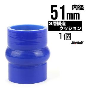 高強度3PLY 51Φ 内径 51mm 汎用 シリコンホース クッション ブルー SH04|eale