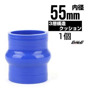 高強度3PLY 55Φ 内径 55m 汎用 シリコンホース クッション ブルー SH05|eale