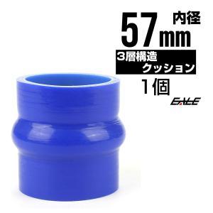 高強度3PLY 57Φ 内径 57mm 汎用 シリコンホース クッション ブルー SH06|eale