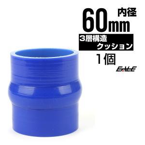高強度3PLY 60Φ 内径 60mm 汎用 シリコンホース クッション ブルー SH07|eale