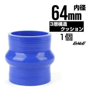 高強度3PLY 64Φ 内径 64mm 汎用 シリコンホース クッション ブルー SH08|eale