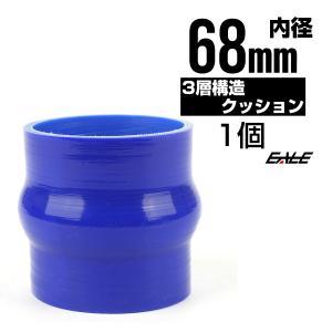 高強度3PLY 68Φ 内径 68mm 汎用 シリコンホース クッション ブルー SH09|eale
