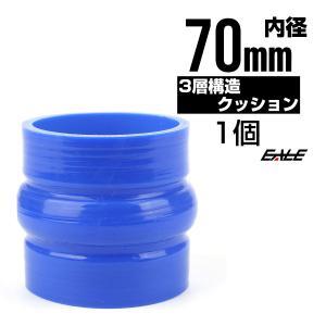 高強度3PLY 70Φ 内径 70mm 汎用 シリコンホース クッション ブルー SH10|eale