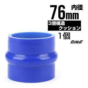 高強度3PLY 76Φ 内径 76mm 汎用 シリコンホース クッション ブルー SH11|eale