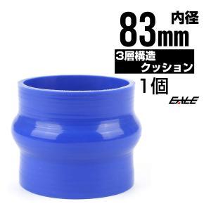 高強度3PLY 83Φ 内径 83mm 汎用 シリコンホース クッション ブルー SH12|eale