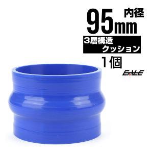 高強度3PLY 95Φ 内径 95mm 汎用 シリコンホース クッション ブルー SH14|eale