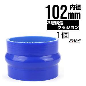 高強度3PLY 102Φ 内径 102mm 汎用 シリコンホース クッション ブルー SH15|eale