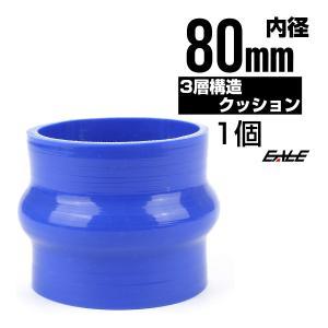 高強度3PLY 80Φ 内径 80mm 汎用 シリコンホース クッション ブルー SH16|eale