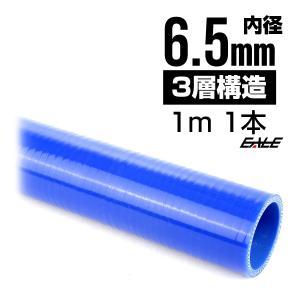 高強度3PLY 6.5Φ 内径 6.5mm 1m 長尺 汎用 シリコンホース ストレート ブルー SL01 eale