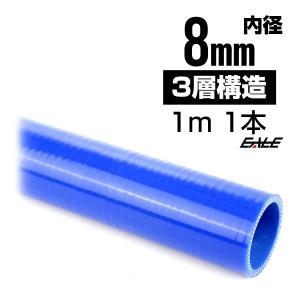 高強度3PLY 8Φ 内径 8mm 1m 長尺 汎用 シリコンホース ストレート ブルー SL02 eale