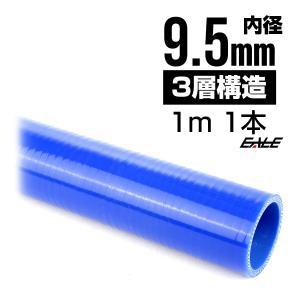 高強度3PLY 9.5Φ 内径 9.5mm 1m 長尺 汎用 シリコンホース ストレート ブルー SL03 eale