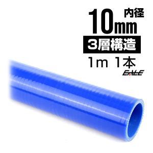 高強度3PLY 10Φ 内径 10mm 1m 長尺 汎用 シリコンホース ストレート ブルー SL04 eale