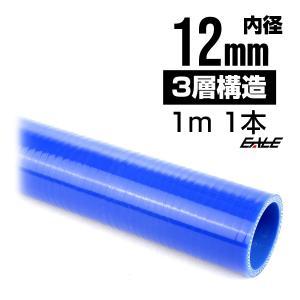 高強度3PLY 12Φ 内径 12mm 1m 長尺 汎用 シリコンホース ストレート ブルー SL05 eale