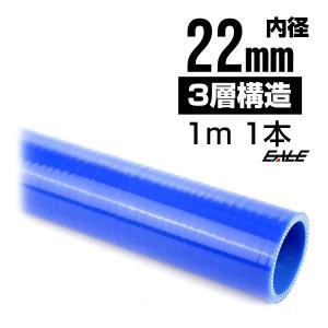 高強度3PLY 22Φ 内径 22mm 1m 長尺 汎用 シリコンホース ストレート ブルー SL09|eale