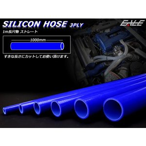 高強度3PLY 25Φ 内径 25mm 1m 長尺 汎用 シリコンホース ストレート ブルー SL10 eale