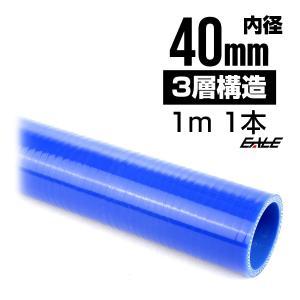 高強度3PLY 40Φ 内径 40mm 1m 長尺 汎用 シリコンホース ストレート ブルー SL16 eale