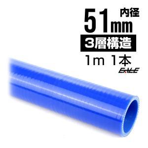高強度3PLY 51Φ 内径 51mm 1m 長尺 汎用 シリコンホース ストレート ブルー SL19 eale