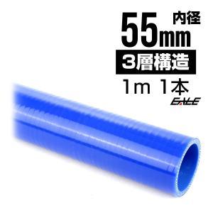 高強度3PLY 55Φ 内径 55mm 1m 長尺 汎用 シリコンホース ストレート ブルー SL20 eale