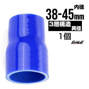 異径 38-45Φ 汎用シリコンホース 高強度3PLY ブルー SR01|eale