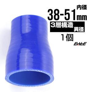 異径 38-51Φ 汎用シリコンホース 高強度3PLY ブルー SR02|eale