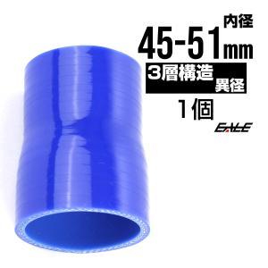 異径 45-51Φ 汎用シリコンホース 高強度3PLY ブルー SR03|eale