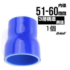 異径 51-60Φ 汎用シリコンホース 高強度3PLY ブルー SR05|eale