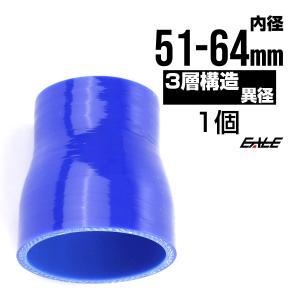 異径 51-64Φ 汎用シリコンホース 高強度3PLY ブルー SR06|eale