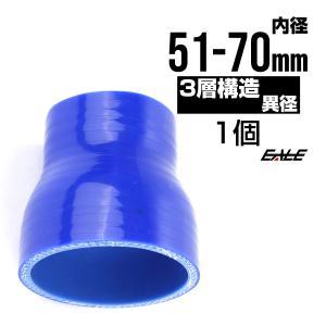 異径 51-70Φ 汎用シリコンホース 高強度3PLY ブルー SR07|eale