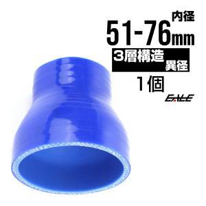異径 51-76Φ 汎用シリコンホース 高強度3PLY ブルー SR08|eale