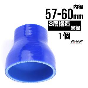 異径 57-60Φ 汎用シリコンホース 高強度3PLY ブルー SR09|eale