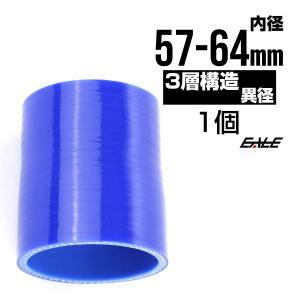 異径 57-64Φ 汎用シリコンホース 高強度3PLY ブルー SR10|eale